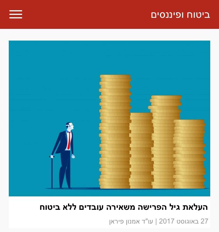 מאמר - ביטוח ופיננסים